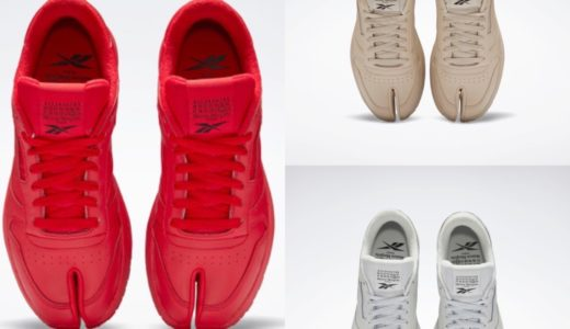 "【Maison Margiela × Reebok】Project 0 Classic Leather Tabi ""Grey"" & ""Red"" & ""Beige""が国内近日発売予定"