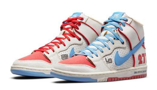 【Nike SB × Magnus Walker × Ishod Wair】Dunk High Pro Decon QSが国内6月19日/6月21日に発売予定