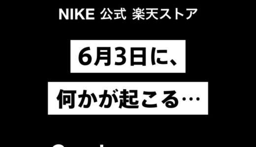 【Nike公式楽天ストア】2021年6月3日AM0:00に、何かが起こる…【前夜祭】
