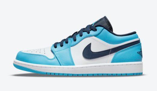"【Nike】Air Jordan 1 Low ""Dark Powder Blue""が国内7月3日に発売予定"