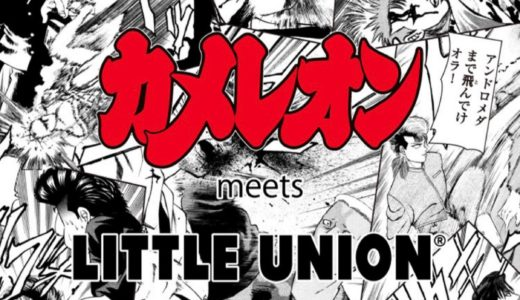 【漫画 カメレオン × LITTLE UNION TOKYO】カプセルコレクションが国内5月11日に発売予定