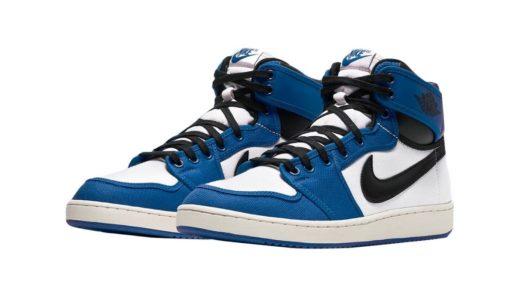 "【Nike】Air Jordan 1 KO ""Storm Blue""が2021年9月29日に発売予定"