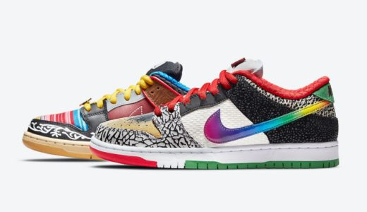 "【Nike SB】Dunk Low Pro QS ""What The P-Rod""が国内5月22日/5月24日に発売予定"
