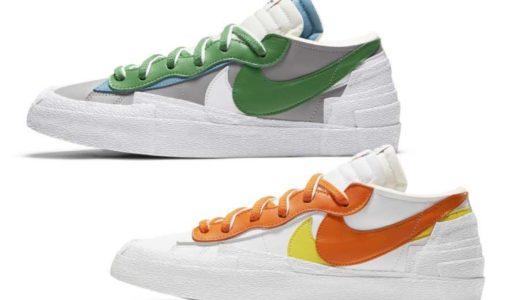 "【Sacai × Nike】Blazer Low ""Classic Green"" & ""Magma Orange""が国内6月10日に発売予定"
