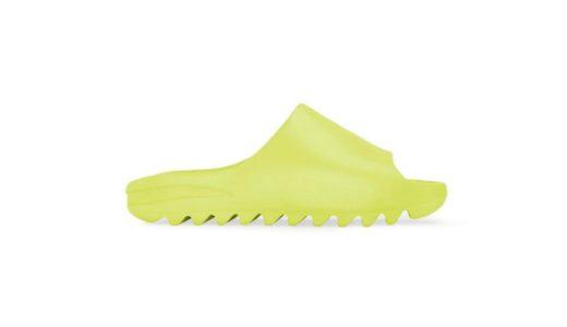 "【adidas】YEEZY SLIDE ""Glow Green""が2021年8月に発売予定"