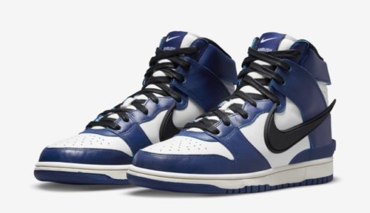 "【AMBUSH × Nike】Dunk High ""Deep Royal Blue""が国内5月18日に発売予定"