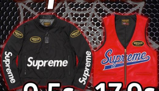 【Supreme】2021SS WEEK13 US アメリカでの完売タイムランキングが公開