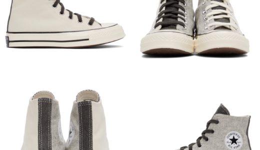 【Converse】SSENSE限定!ツートンカラーのChuck 70 Highが発売開始