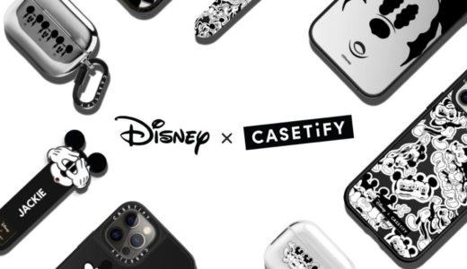 "【Disney × CASETiFY】第3弾""モノクロ""コレクションが国内6月17日に発売予定"