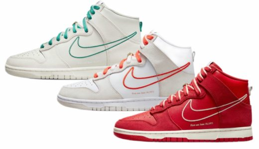 """【Nike】Dunk High SE """"First Use"""" Collectionが7月8日/7月14日に発売予定"""