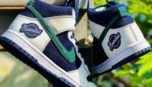 "【Nike】Dunk High PRM ""Timberwolves""が2021年に発売予定"