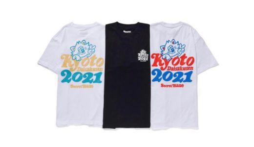 【京都大作戦2021 × SECRET BASE】VERDYが手がける限定コラボTシャツの抽選販売が6月13日に実施