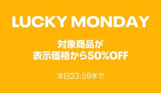 【Reebok】本日限定!公式オンラインストアにてラッキーマンデーセールが6月21日まで開催中
