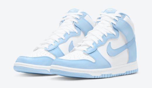 "【Nike】Wmns Dunk High ""Aluminum""が国内8月1日に発売予定"