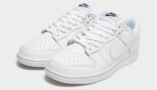 "【Nike】オールホワイトの Dunk Low ""Triple White""が2021年夏に発売予定"