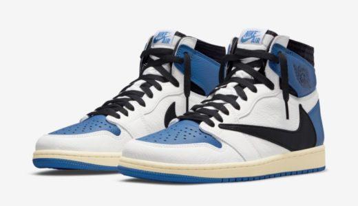 """【Travis Scott × Fragment × Nike】Air Jordan 1 Retro High OG SP """"Military Blue""""が2021年7月29日に発売予定"""