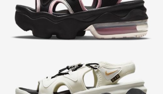 【Nike】ウィメンズ厚底サンダル「エア マックス ココ」の新色が2021年夏に発売予定