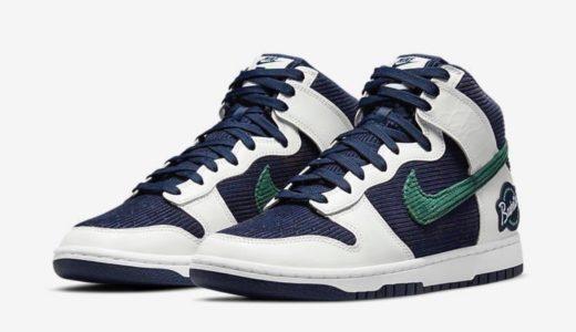 "【Nike】Nike Dunk High EMB ""Sports Specialties""が2021年9月10日に発売予定"