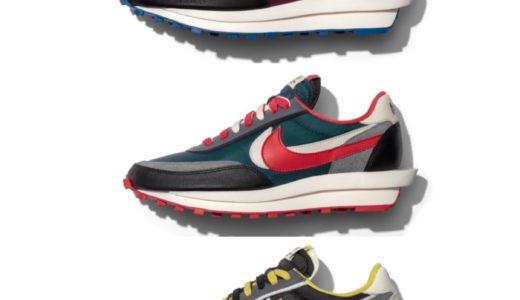 【SACAI × Nike × UNDERCOVER】LDWaffle 全3色が2021年10月に発売予定
