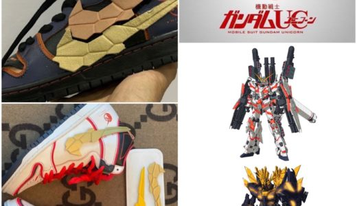 "【Nike SB × 機動戦士ガンダムUC】Dunk High Pro ""Gundam UC RX-0"" & ""Banshee""が2021年秋に発売予定"