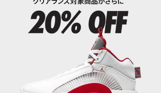 【Nikeセール情報】6月20日まで開催!クリアランス商品が期間限定でさらに20%オフに