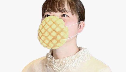 メロンパン製のマスク「マスクパン」が6月10日より発売。あまりの人気からお届けは約1ヶ月待ちに