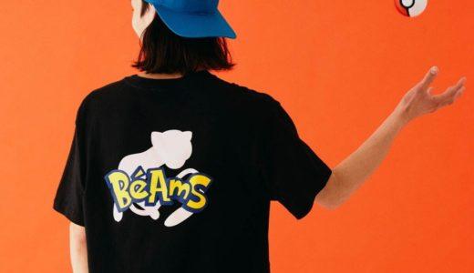 【ポケモンセンター × BEAMS】コラボアイテムが国内6月24日/6月28日に発売予定