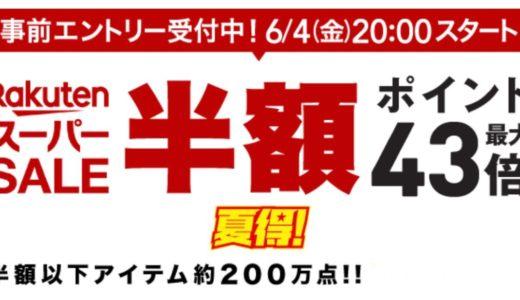 【楽天スーパーセール】6月4日〜6月11日まで開催!人気ブランドのアパレル・スニーカーなどが最大半額以上の大セール