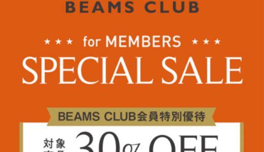 【BEAMS】CLUB会員限定の特別優待セールが6月30日まで開催中