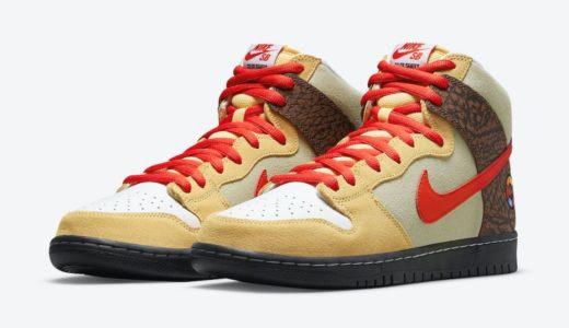 "【Nike SB × Color Skates】Dunk High Pro ISO ""Kebab & Destroy""が国内6月26日に発売予定"