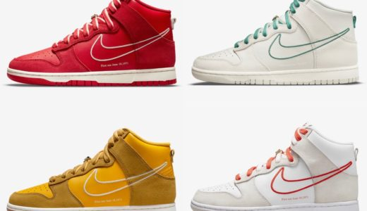 """【Nike】Dunk High SE """"First Use"""" Collectionが国内7月8日に発売予定"""