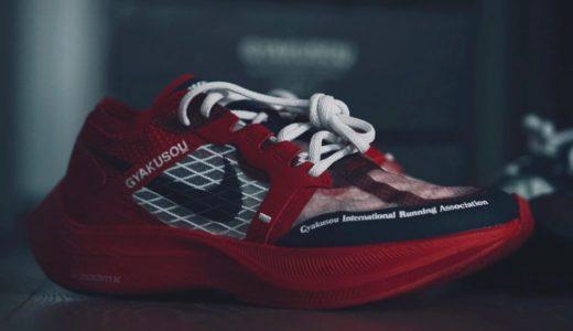 【NikeLab × UNDERCOVER】GYAKUSOU 2021年春夏コレクションが近日発売予定