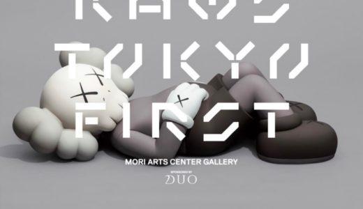 カウズの大型展覧会「KAWS TOKYO FIRST」が7月16日より開催