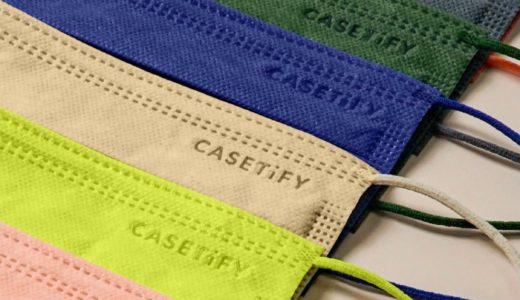 【CASETiFY】全7色の3層構造使い捨てマスクが発売開始