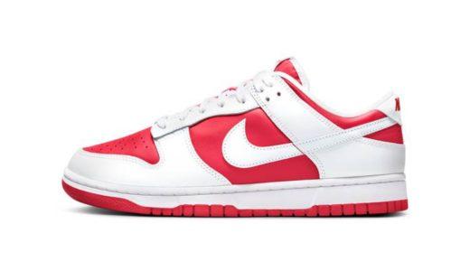 "【Nike】Dunk Low ""Championship Red""が国内7月30日に発売予定"