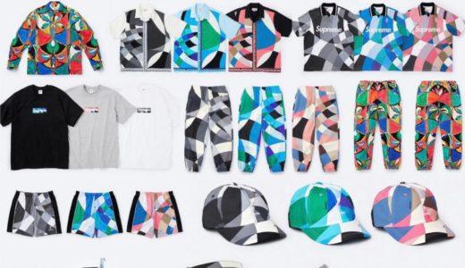 【Supreme × Emilio Pucci】2021SS Week16 国内6月12日に発売予定 全商品一覧 価格など