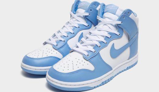 "【Nike】Dunk High ""University Blue""が2021年夏に発売予定"