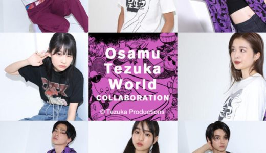 【HYSTERIC GLAMOUR × 手塚治虫】スペシャルコレクションが国内6月12日に発売予定