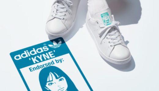 【KYNE × adidas】STAN SMITHが国内6月18日に発売予定