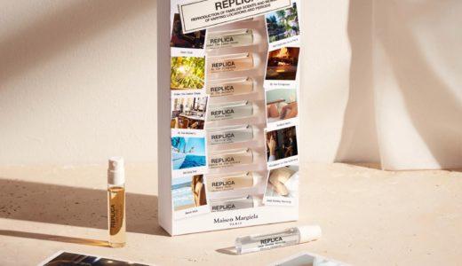 【Maison Margiela】人気香水「レプリカ」のミニボトル10種類セットが6月25日に発売予定