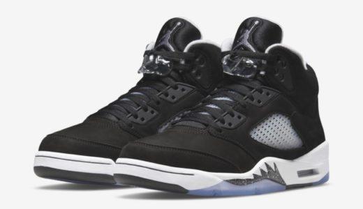"【Nike】Air Jordan 5 Retro ""Oreo""が""Moon Light""の名で国内8月25日に復刻発売予定"