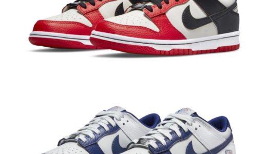 "【NBA × Nike】Dunk Low EMB ""75th Anniversary"" Packが2021年10月に発売予定"