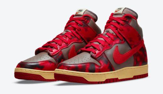 "【Nike】Dunk High 1985 ""Red Acid Wash""が国内8月20日に発売予定"