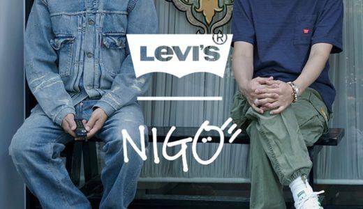 【LEVI'S® × NIGO®】100着限定のカプセルコレクションが国内7月9日に発売予定