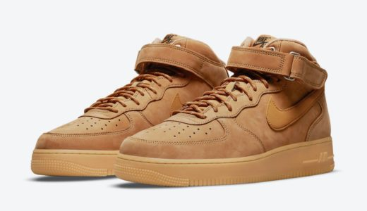 "【Nike】Air Force 1 Mid ""Wheat""が2021年秋に復刻発売予定"