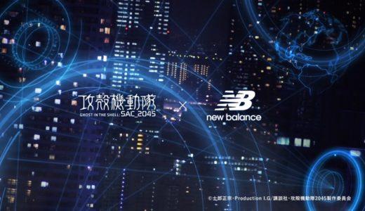 【攻殻機動隊 SAC_2045 × New Balance】2021年劇場版公開に向けたコラボレーションが始動