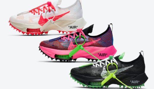 【Off-White™ × Nike】Air Zoom Tempo NEXT%が国内7月23日に発売予定