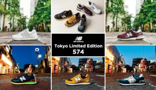【New Balance】日本を代表する5つのショップとコラボした「574」が国内限定8月12日より発売