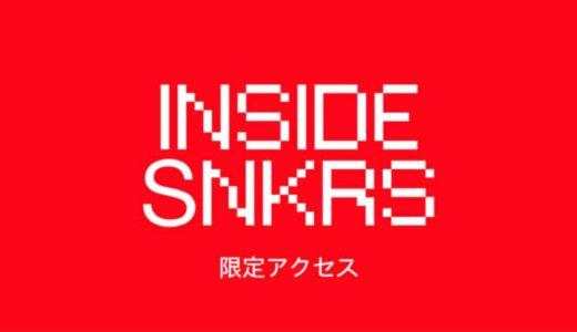 【Nike】日本版SNKRS『限定アクセス』の仕組みが公式発表