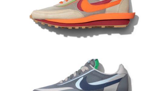 "【SACAI × Nike × CLOT】LDWaffle ""Orange"" & ""Cool Grey""が国内9月9日/10月7日/10月9日に発売予定"